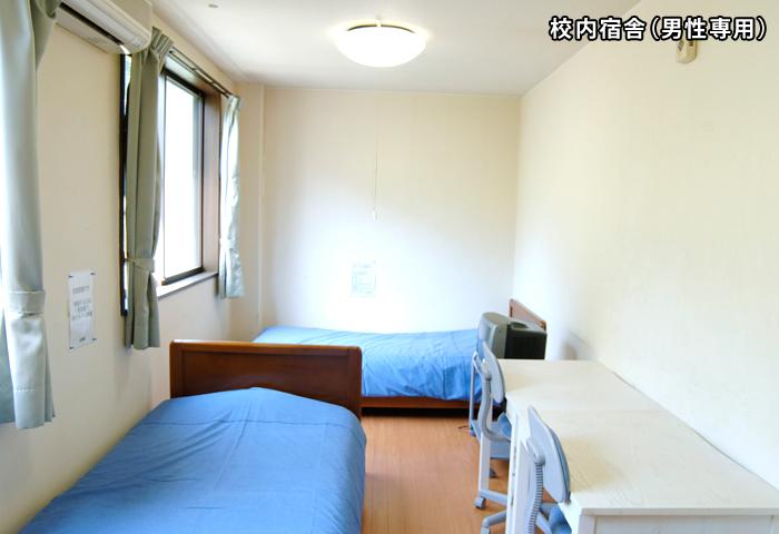 校内宿舎(男性専用)のお部屋です。清潔感があって過ごしやすそうですね!